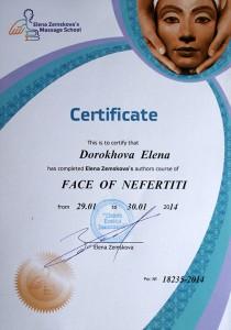 массаж Лицо Нефертити