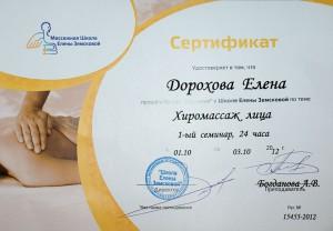 Сертификат хиромассаж лица