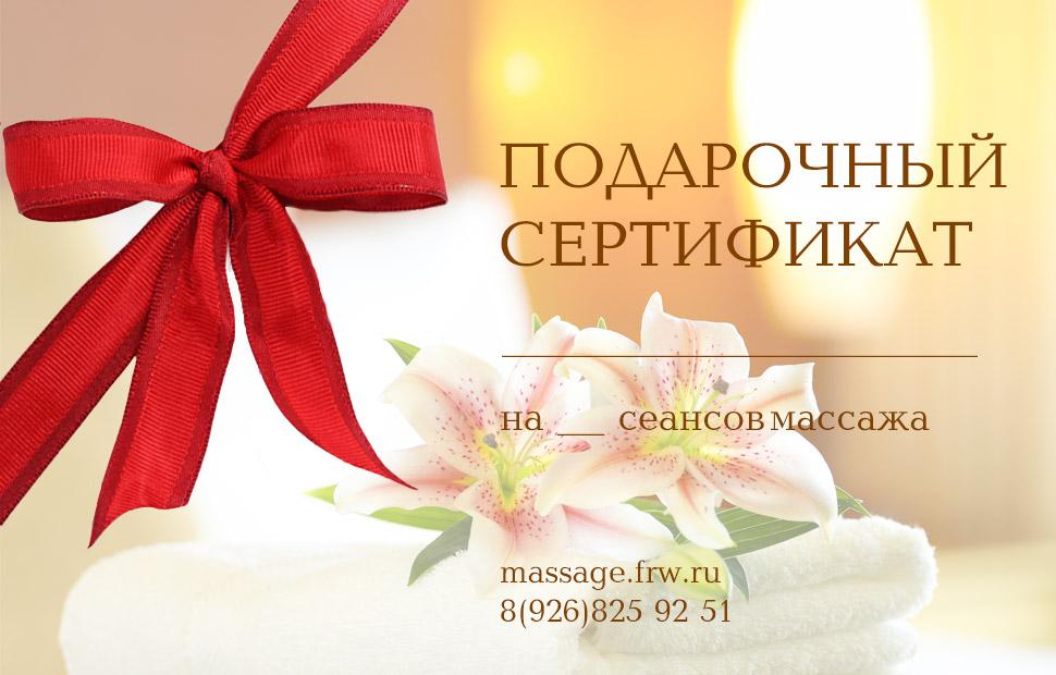 Сертификат на массаж в подарок мужчине иваново 4