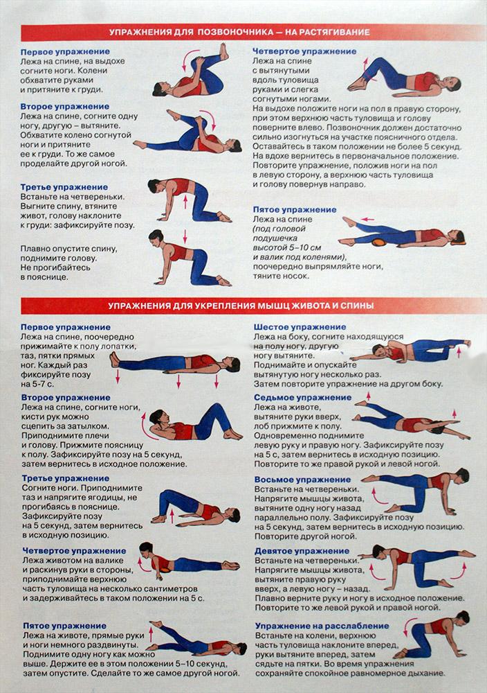 упражнения при остеохондрозе